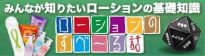 ローション特集 「ローションのすべ〜る話」