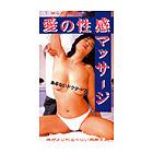 愛の性感マッサージ(DVD)