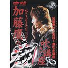 加藤鷹の潮吹き講座 DVD