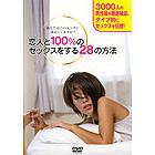 恋人と100%のセックスをする28の方法(DVD)