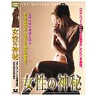 女性の神秘(DVD)